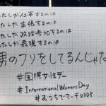 【国際女性デー】委縮しない身体のために